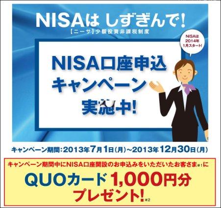 NISA口座開設でQUOカード1000円分 by 静銀