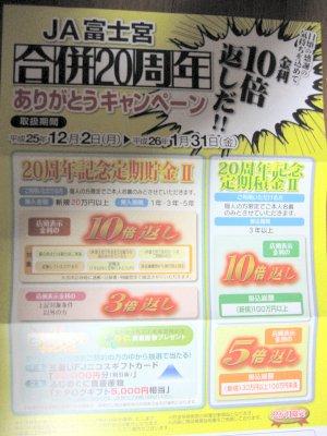 JA富士宮の定期預金 金利10倍キャンペーン!!