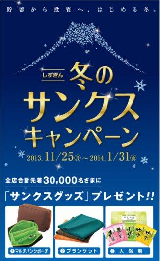 しずぎん冬のサンクスキャンペーン!!