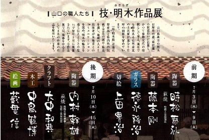 明木展2013