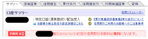 20131019_.png