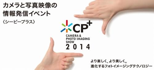 CP+2014 title