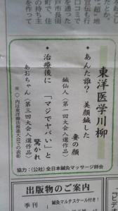 東洋医学川柳