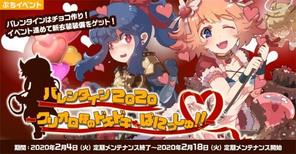 体験無料の王道ファンタジーRPG、ラグナロクオンライン、ぷちイベント「バレンタイン2020~クリオロ様のドキドキ・ぱにっしゅ!~」を開催したよ