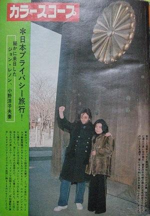 ジョンレノンと靖國-1