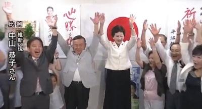 中山恭子先生万歳