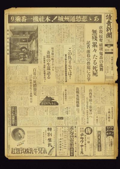 通州事件の新聞報道