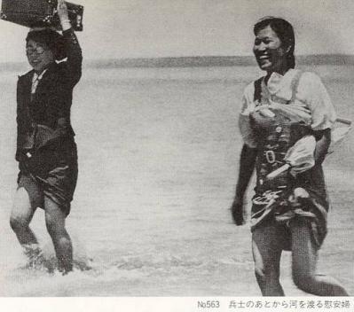 兵士のあとから河を渡る慰安婦