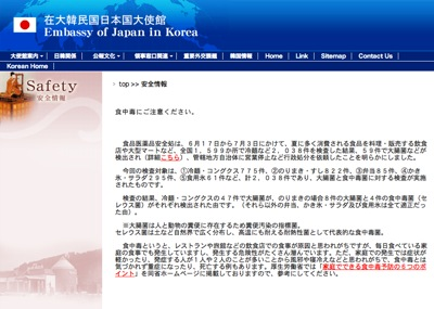 在大韓民国日本国大使館のホームページ