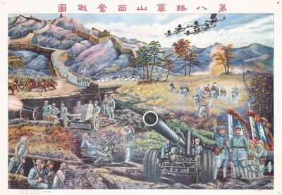 八路軍を描いた絵画