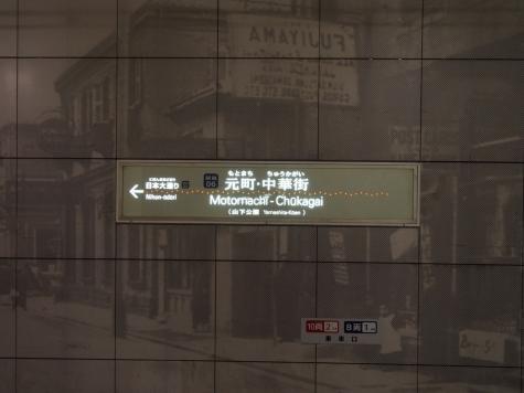 みなとみらい線 元町・中華街駅