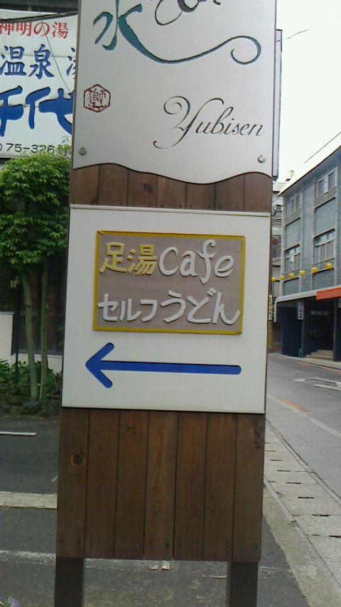 ON AIR#2685    ashiyu cafe