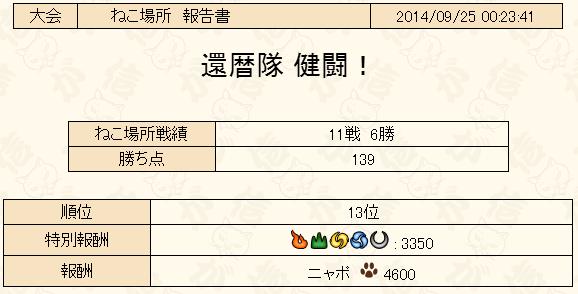 201410012215001ca.png