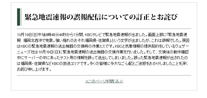 ドッキリ番組終了間際に「緊急地震速報」の誤報にビックリ…KBC九州朝日放送