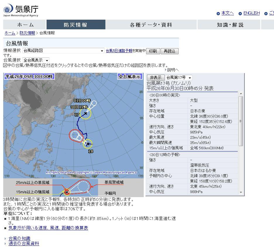 台風18号発生、今後の進路に注意