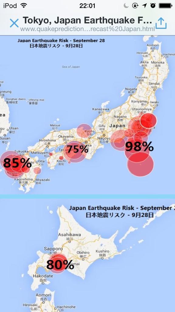 【地震予知】 もうすぐ地震が起きるって画像がツイッターで回ってるけどマジ?