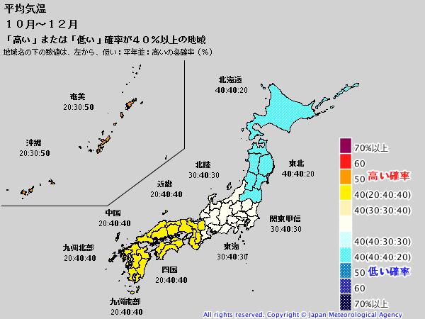 【3ヶ月予報】 北・東日本は寒さ平年並、西日本は暖冬傾向