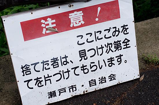 道ばた-7