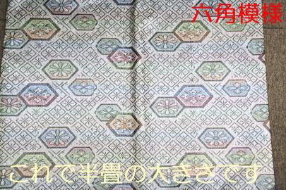 タップスラグ 六角模様 58間8畳 (濡れ場・汚れ場の為の敷きもの)【雑貨】