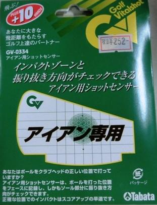 CIMG0812.jpg