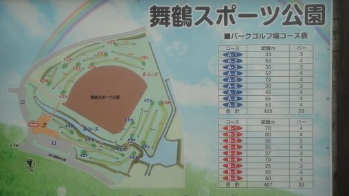 s-舞鶴スポーツ公園 (1)