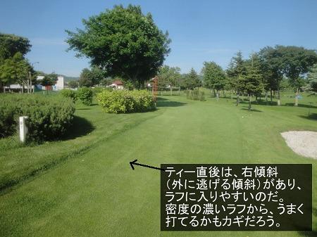 s-マオイ西 (5)