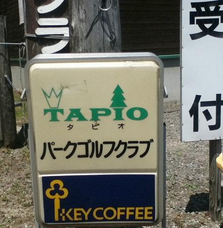 タピオPGクラブ (1)