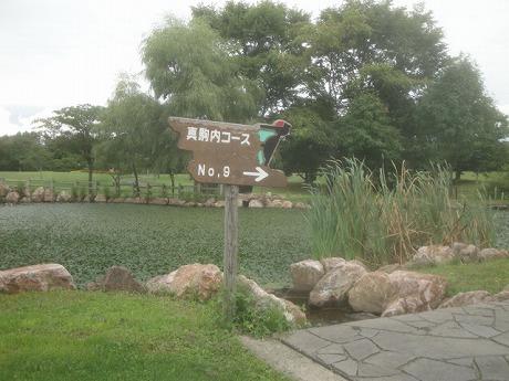 s-北檜山グリーンパーク (4)