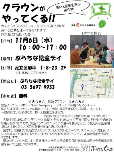 20131106繧ッ繝ゥ繧ヲ繝ウ荳€闊ャ04_convert_20131101172803