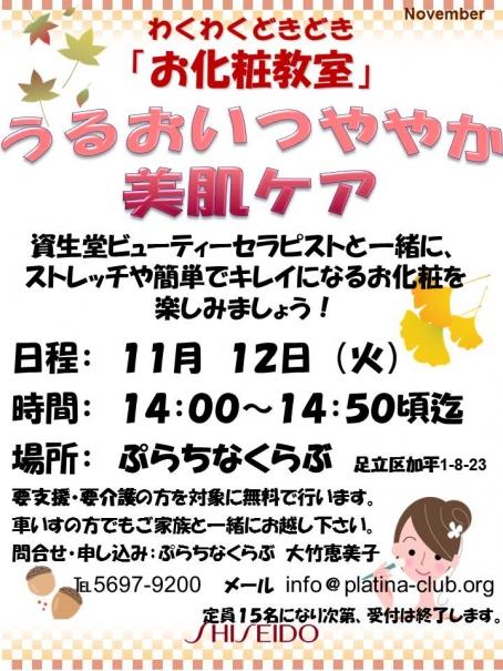 資生堂お化粧教室ぷらちなくらぶ【わくどき11月】