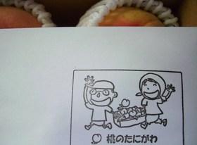 momotanigawa.jpg