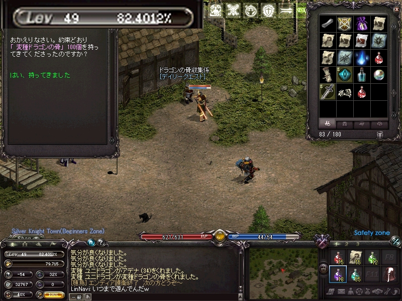 【Lineage】LV50二人目