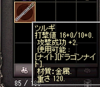 【Lineage】お買い物