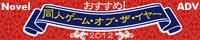 dogeza2012.jpg