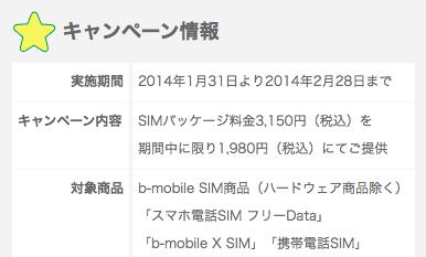 b-mobileのキャンペーン