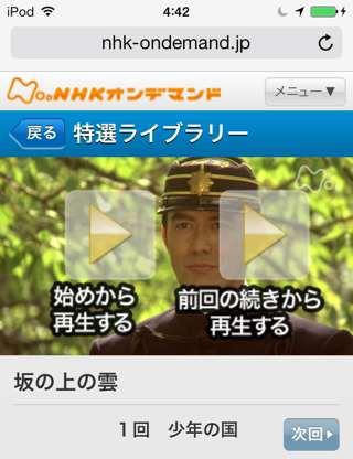 NHKオンデマンドのスクリーンショット