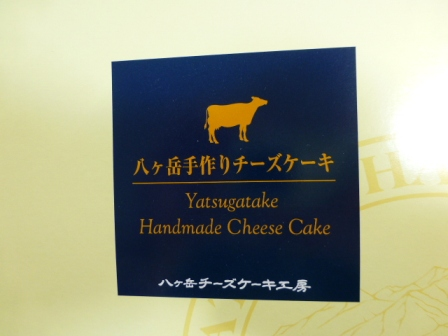 八ヶ岳チーズケーキ工房3