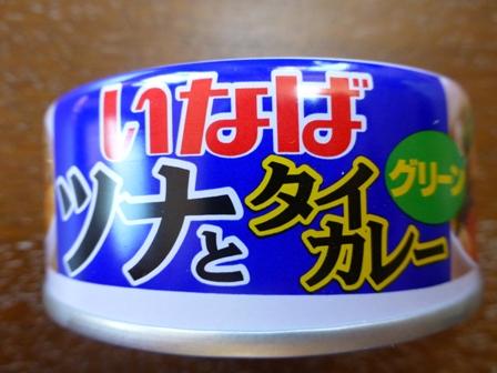 ツナとタイカレー(グリーン)5