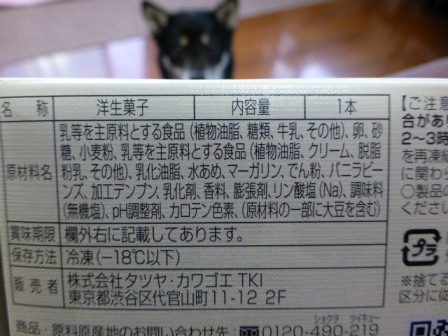 タツヤカワゴエシロマキクロマキ5