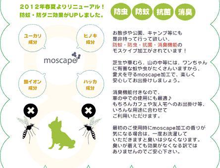 moscapeタンクトップ12
