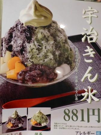 中村藤吉京都駅店5