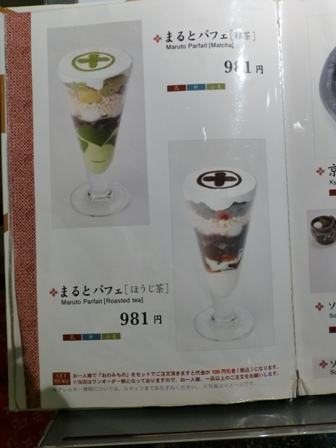中村藤吉京都駅店7