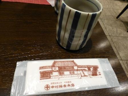 中村藤吉京都駅店8