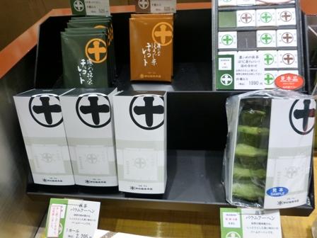 中村藤吉京都駅店16