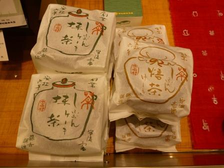 中村藤吉京都駅店18