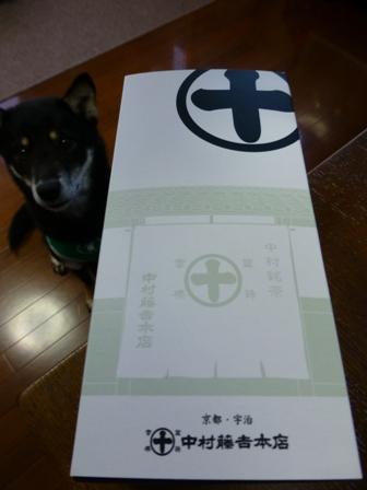 中村藤吉京都駅店29