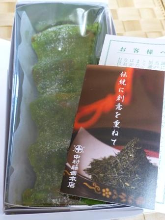 中村藤吉京都駅店31