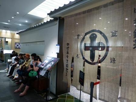 中村藤吉京都駅店2