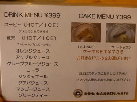DOG GARDEN CAFE 箕面6