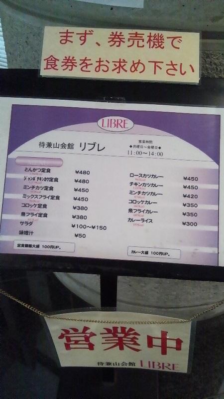 阪大リブレ5